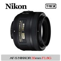 Nikon AF-S DX Nikkor 35mm F1.8G 平輸 保固一年