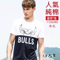 男人幫- BULLS百搭型男風 短袖純棉T恤