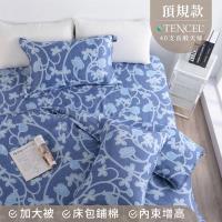 夢工場 蘿蔓似織天絲頂規款兩用被鋪棉床包組-雙人