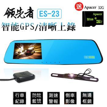 領先者 ES-23 GPS測速 倒車顯影 防眩光 前後雙鏡 後視鏡型行車記錄器(加送16G+ios- A1影音傳輸線 )