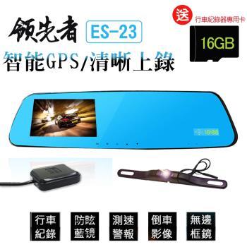 領先者 ES-23 GPS測速  防眩光前後雙鏡 後視鏡行車記錄器(加送16G卡)