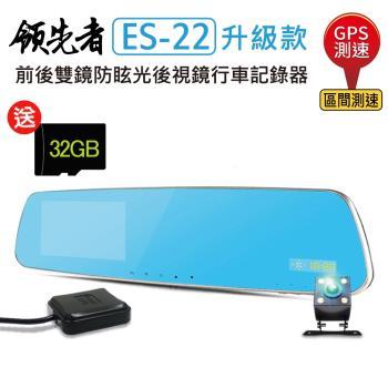 領先者 ES-22 GPS測速 倒車顯影 防眩光 前後雙鏡 後視鏡型行車記錄器(加碼送32G+HUD抬頭顯示器)