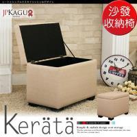 JP Kagu 日式品味皮沙發椅收納椅-米白
