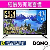 (促)DOMO 43型4K UHD超級聲霸多媒體液晶顯示器+數位視訊盒(DOM-43A05K.S)