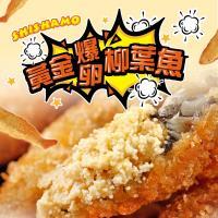 愛上新鮮 黃金抱卵柳葉魚12包 (225g/包)