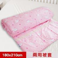 米夢家居-台灣製造-100%精梳純棉兩用被套(北極熊)-雙人