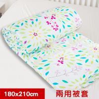 米夢家居-台灣製造-100%精梳純棉兩用被套(萬花筒)-雙人