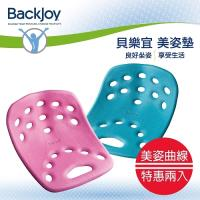 BackJoy貝樂宜美姿墊Large兩入組(粉紅+粉藍)