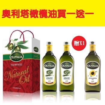 Olitalia奧利塔-橄欖油禮盒1盒(2瓶/盒;1000ML/瓶)送奧利塔葵花油(1000ML/瓶)X1