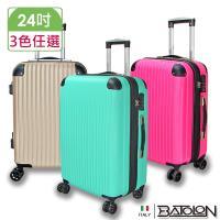 Batolon寶龍  (24吋)  精彩奇蹟ABS可加大硬殼箱/行李箱