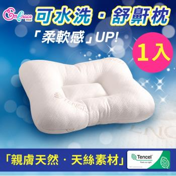 《Embrace英柏絲》Tencel天絲特柔軟 可水洗 舒鼾枕 人體工學 MIT台灣製造(可以洗的枕頭)