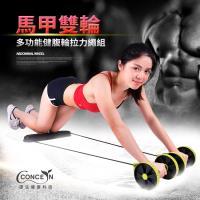 Concern康生 馬甲雙輪-多功能健腹輪拉力繩組(CON-FE603)