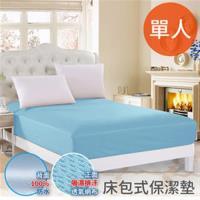 CERES 席瑞絲 床包式單人保潔墊 看護級針織專利透氣防水