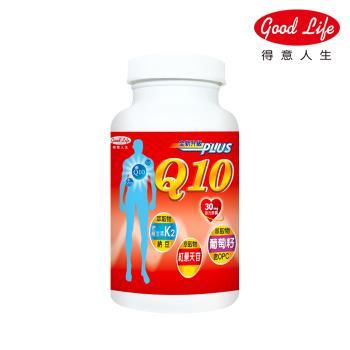 【得意人生】Q10複方膠囊 一瓶(60粒/瓶)