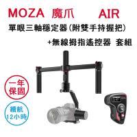 MOZA 魔爪 AIR 單眼 三軸穩定器 (附雙手持握把) +無線拇指遙控器 套組