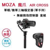 MOZA 魔爪 AIR Cross 單眼/微單 三軸穩定器 + 無線拇指控制器 套組