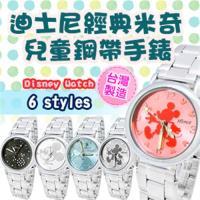 【Disney 迪士尼】迪士尼鋼帶手錶 - 6款任選