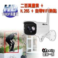 【宇晨I-Family】愛家系列 戶外專用 H.265 1080P熱點/網路攝影機/監視器