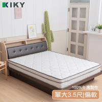 KIKY 丹妮絲天絲三線防蹣抗菌獨立筒床墊 單人3.5尺