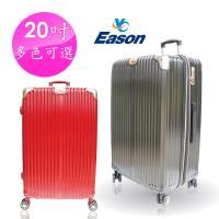 YC Eason 星光二代20吋海關鎖款PC硬殼行李箱(混色-多色可選)