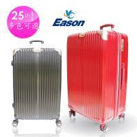 YC Eason 星光二代25吋海關鎖款PC硬殼行李箱(混色-多色可選)