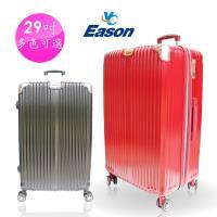 YC Eason 星光二代29吋海關鎖款PC硬殼行李箱(混色-多色可選)
