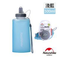 Naturehike 便攜式TPU折疊水壺 飲水袋 淺藍 500ml