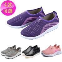 Alice 時尚潮流防水防滑軟Q健走鞋(4款可選)