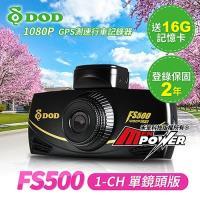DOD FS500 單鏡頭版 1080P SONY感光行車紀錄器