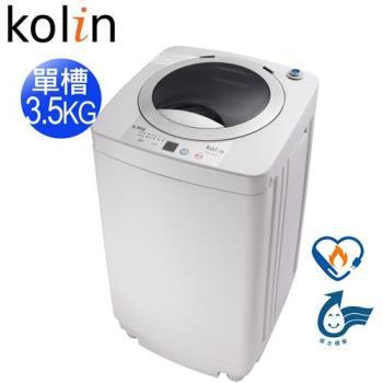 歌林KOLIN3.5KG單槽洗衣機BW-35S03