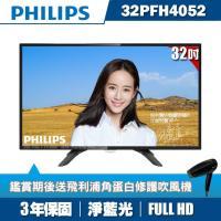 PHILIPS飛利浦 32吋FHD低藍光LED液晶顯示器+視訊盒 32PFH4052