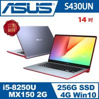 ASUS華碩 VivoBook S S430UN 14吋三窄邊獨顯輕薄筆電  炫耀紅
