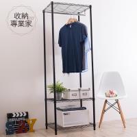 收納專業家 三層單桿烤漆黑衣櫥組45X60X180cm