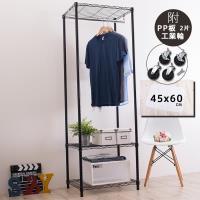 收納專業家 三層單桿烤漆黑衣櫥組45X60X180cm含75MM工業輪+專用PP板