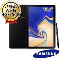 三星Samsung Galaxy Tab S4 10.5 Wi-Fi T830 八核心 256G 平板電腦