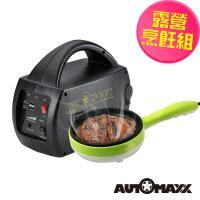 輕鬆露營電煎料理組合包-DC/AC專業級手提式行動電源UP-5HA x 車用電煎鍋