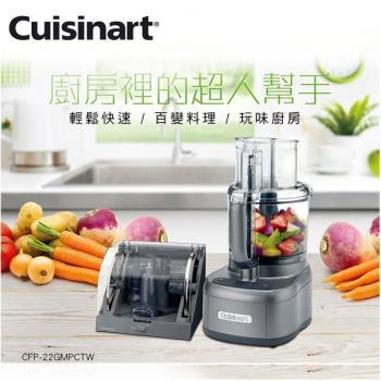 Cuisinart 美膳雅 頂級11杯食物處理機CFP-22GMPCTW(買再送)