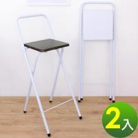 頂堅 鋼管木製椅座 高腳折疊椅 吧台椅 高腳椅 櫃台椅 餐椅 洽談椅 二色可選 2入組