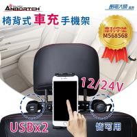 安伯特酷電大師 椅背式車充手機架 3.1AUSB充電