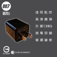 【寶力數位】遠程監看 wifi 網路攝影機 監視器 微型攝影機 密錄器 蒐證 1080P 高畫質 偽裝插頭 USB充電器 針孔攝影機 WIFI J9