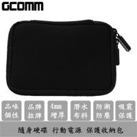 GCOMM 行動電源 隨身硬碟 增厚保護收納包 紳士黑
