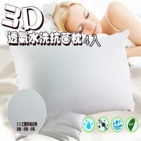 KOTAS 抗菌 抑菌  3D水洗透氣抗菌枕 白 4入