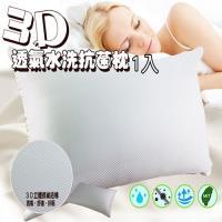 KOTAS 抗菌 抑菌  3D水洗透氣抗菌枕 白 1入