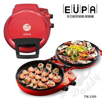 EUPA優柏 雙面加熱 多功能煎烤器TSK-2309