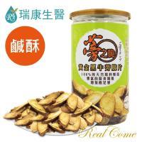 瑞康生醫 蒡之脆-日本柳川頂級黑牛蒡高纖脆片-鹹酥(採有機黑牛蒡製成)