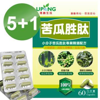 【湧鵬生技】苦瓜胜肽五入組(苦瓜胜肽:綠咖啡:酵母鉻:每盒60顆:共300顆)