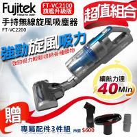Fujitek 富士電通 手持無線旋風吸塵器 FT-VC2200【限時加贈專用三件組(二合一吸頭 扁吸頭 轉接頭)】