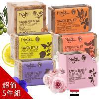 敘利亞Najel阿勒坡花香精油手工古皂5件組(玫瑰/橙花/橄欖/火岩泥/紫羅蘭/檸檬精油六款可選)