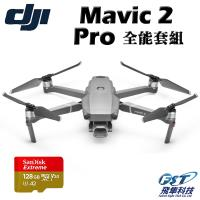 Mavic 2 Pro 專業版空拍機全能套組(飛隼公司貨)+空拍課程