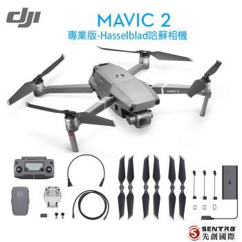 DJI Mavic2 Pro 折疊式空拍機-Hasselblad哈蘇相機(公司貨)送創見128G卡